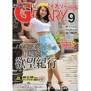 G-DIARY (ジーダイアリー) 2014年 09月号  [雑誌]