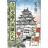 立川文庫の英雄たち
