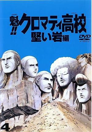 魁!!クロマティ高校 DVD-BOX