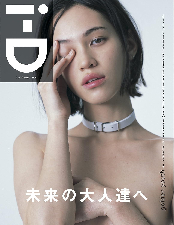 i-D JAPAN(アイディージャパン) Vol.1 (時計Begin7月号臨時増刊)