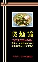 啜麺論(てつめんろん): 音を立てて麺類を食うのはそんなに恥ずかしい行為か