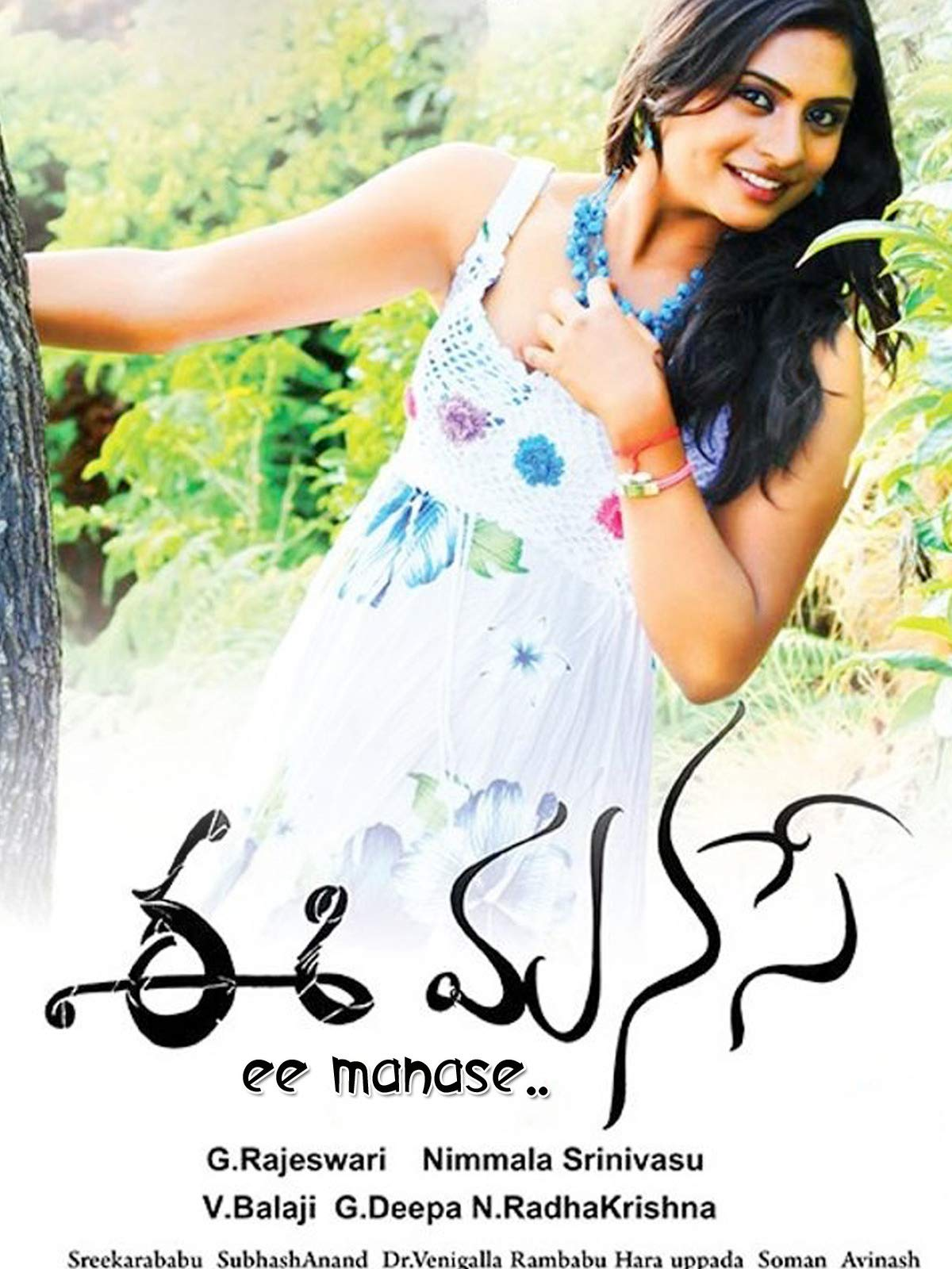 Ee Manase