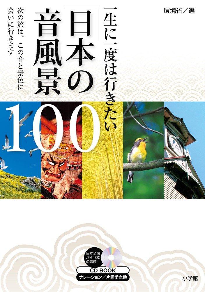 Amazon.co.jp: 効果・特殊<b>音</b> : <b>日本</b>の<b>音風景100選</b>まるかじり - 音楽