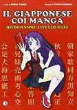 Il giapponese coi manga. Ideogrammi: livello base