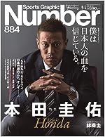 Number(ナンバー)884号 特集 本田圭佑 (Sports Graphic Number(スポーツ・グラフィックナンバー)) 雑誌