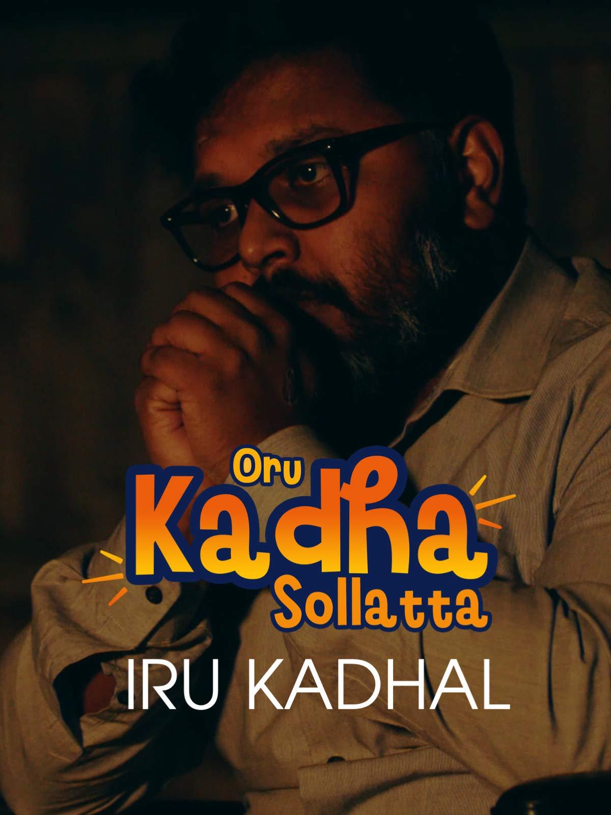 Iru Kadhal - Oru Kadha Sollata