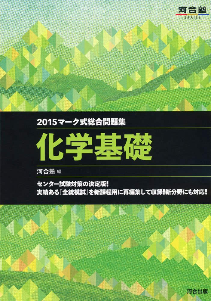 マーク式総合問題集 化学基礎 2015年 (河合塾シリーズ)