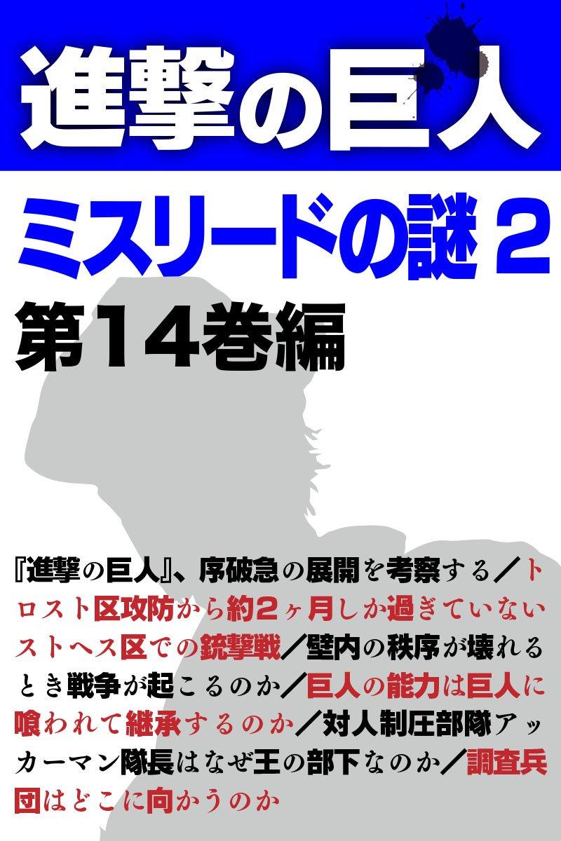進撃の巨人 ミスリードの謎2 第14巻編