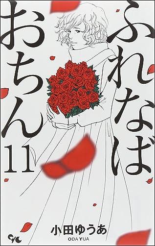 ふれなばおちん 11  オフィスユーコミックス)