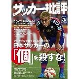 サッカー批評(76) (双葉社スーパームック)