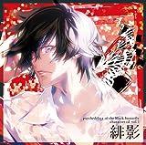 黒蝶のサイケデリカ キャラクターCD Vol.1 緋影(cv.石川界人)