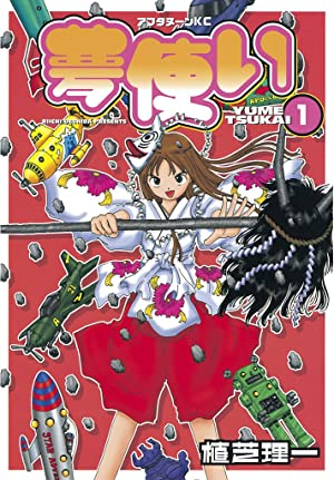 夢使い DVD-BOX