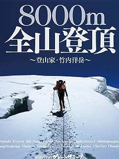 「富士山について編」第4問