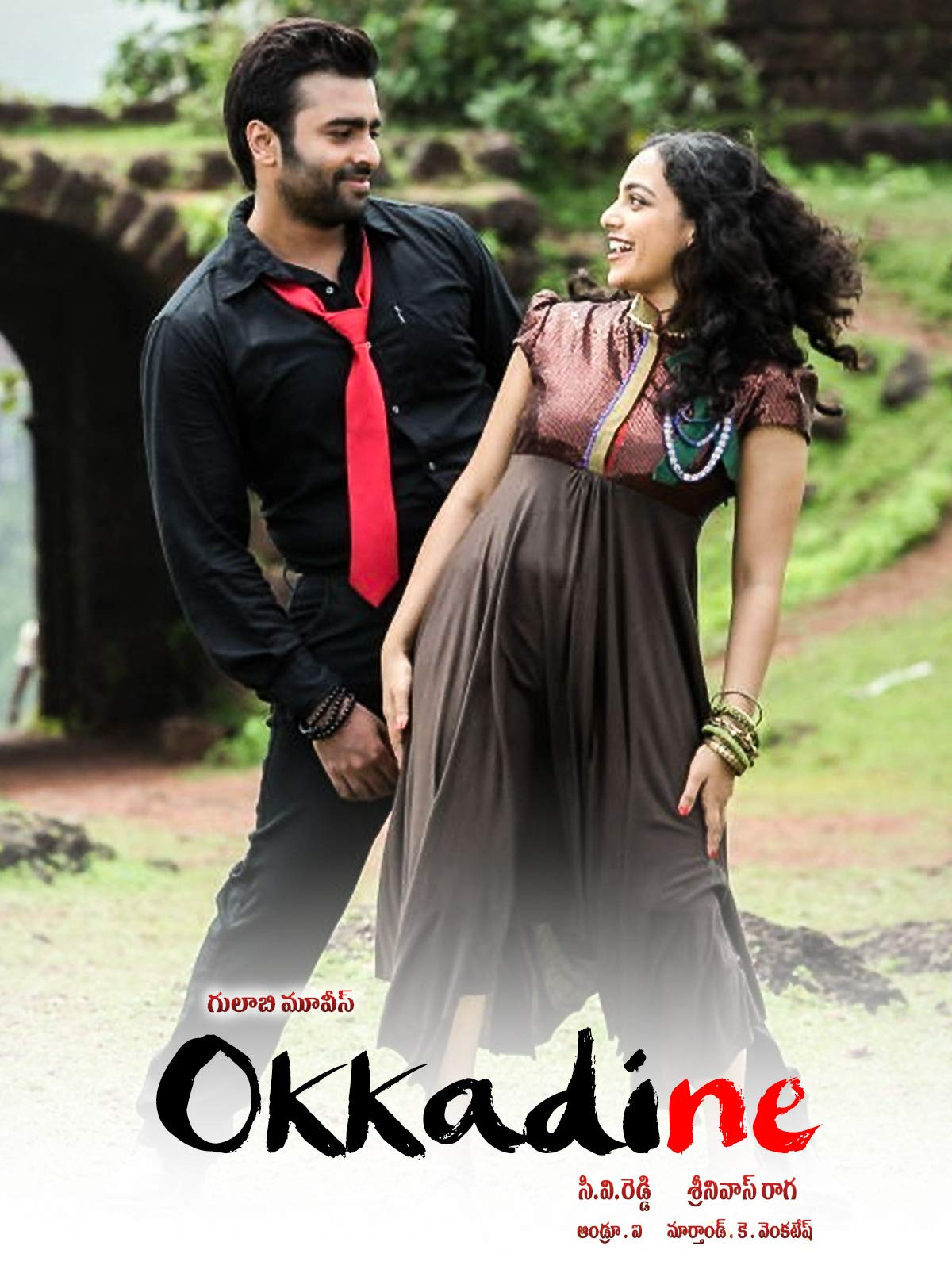 Okkadine on Amazon Prime Video UK