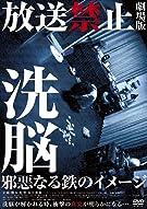 放送禁止 劇場版 洗脳 ~邪悪なる鉄のイメージ