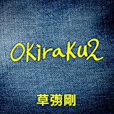 Okiraku 2 ������