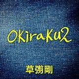 Okiraku 2 豪華特装版