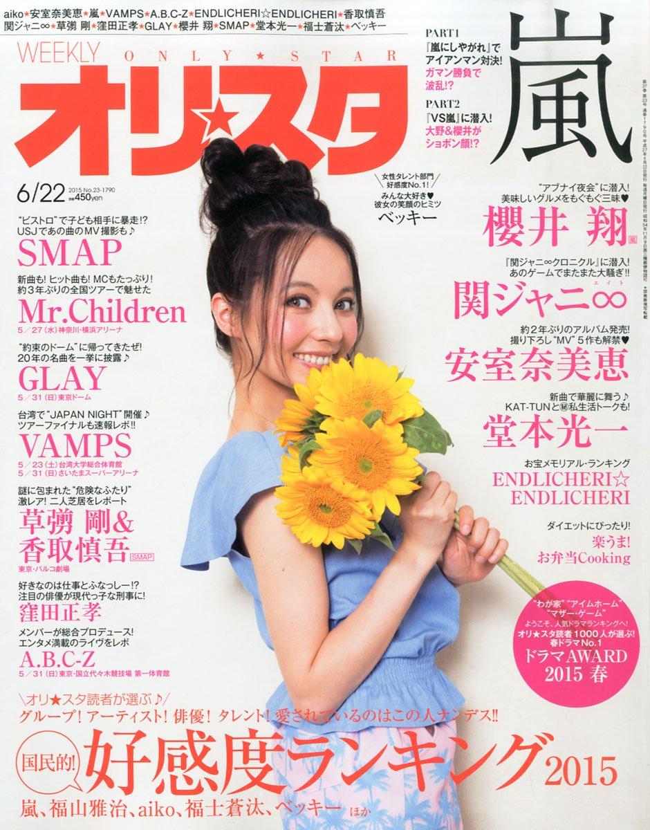 オリ☆スタ 2015年 6/22号