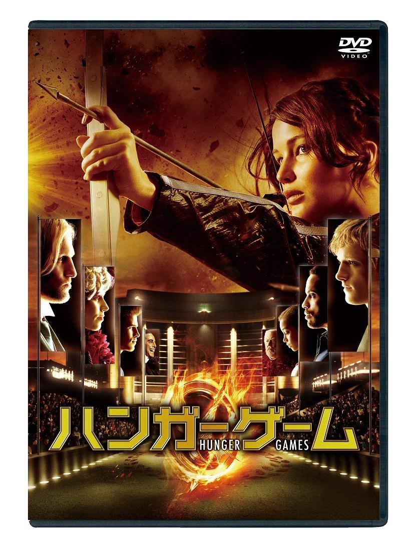 ハンガー・ゲーム(2012)