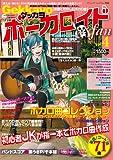 Gekkayo ボーカロイドfan Vol.4 (ブティックムック986)