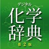 デジタル化学辞典 第2版  (森北出版)
