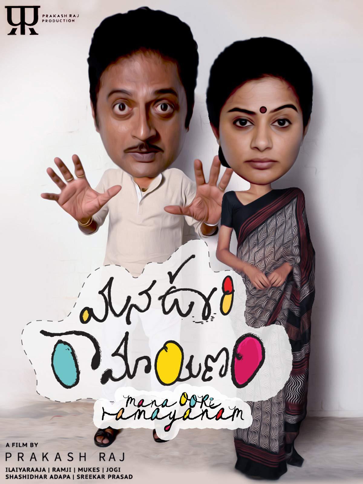 Mana Oori Ramayanam on Amazon Prime Video UK