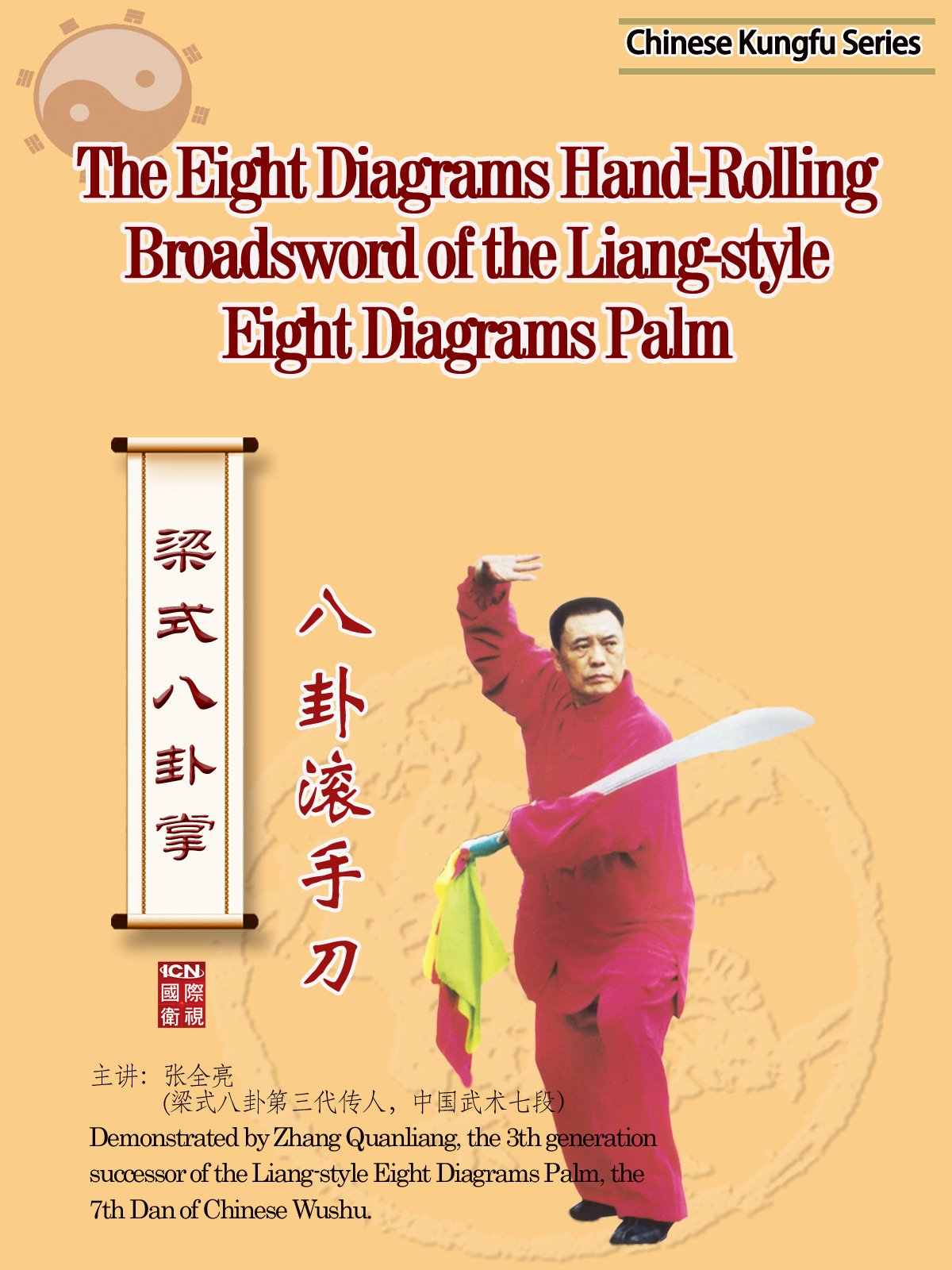 The Eight Diagrams Hand-Rolling Broadsword of the Liang-style Eight Diagrams Palm(Demonstrated by Zhang Quanliang)