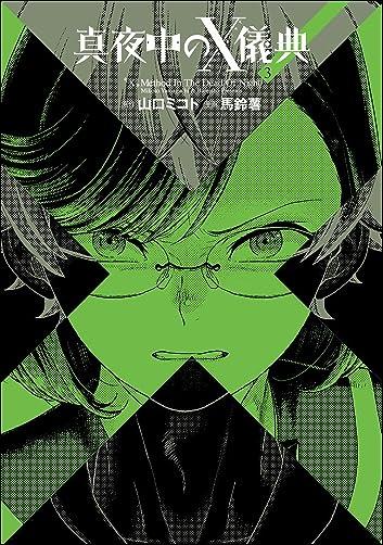 真夜中のX儀典3<真夜中のX儀典> (電撃コミックスNEXT)