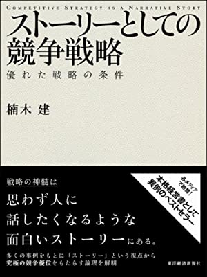 ストーリーとしての競争戦略 Hitotsubashi Business Review Books (Kindle版)