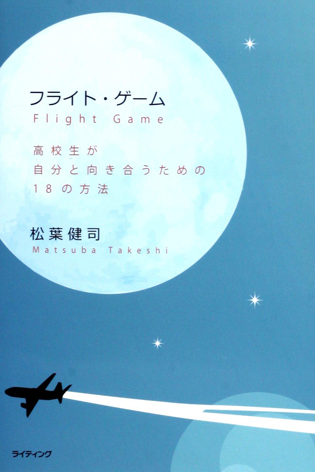 松葉健司 フライト・ゲーム