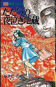 たたりの夜泣き地蔵 (レモン・コミックス)