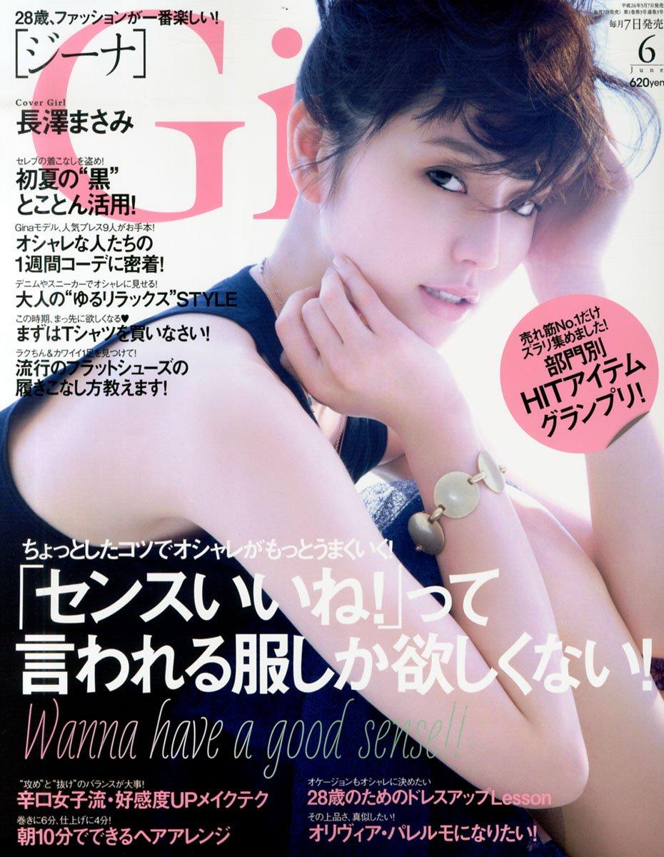 Gina 2014年 06月号 [雑誌]