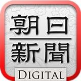 朝日新聞デジタル for Tablet
