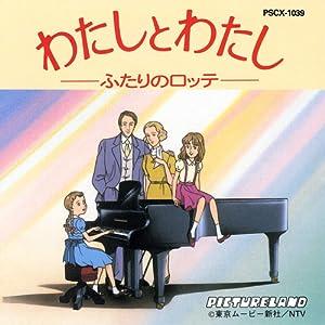 「わたしとわたし~ふたりのロッテ」BGM集 CD