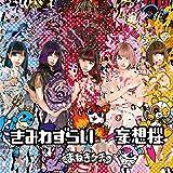 妄想桜-まねきケチャ