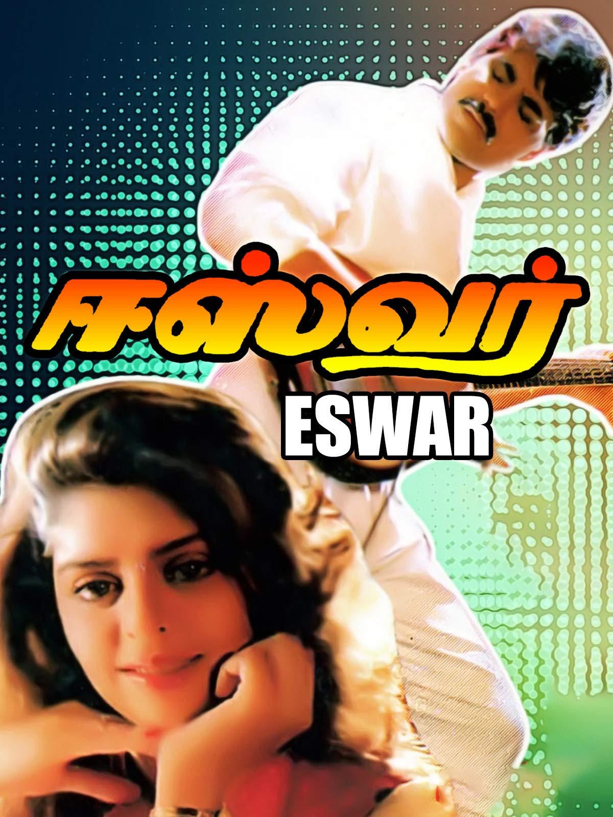 Eswar (Tamil)