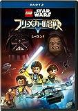 LEGO スター・ウォーズ/フリーメーカーの冒険 シーズン1 PART2 [DVD]