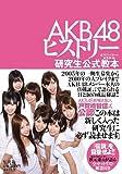 AKB48ヒストリー ~研究生公式教本~