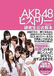 AKB48ヒストリー 〜研究生公式教本〜