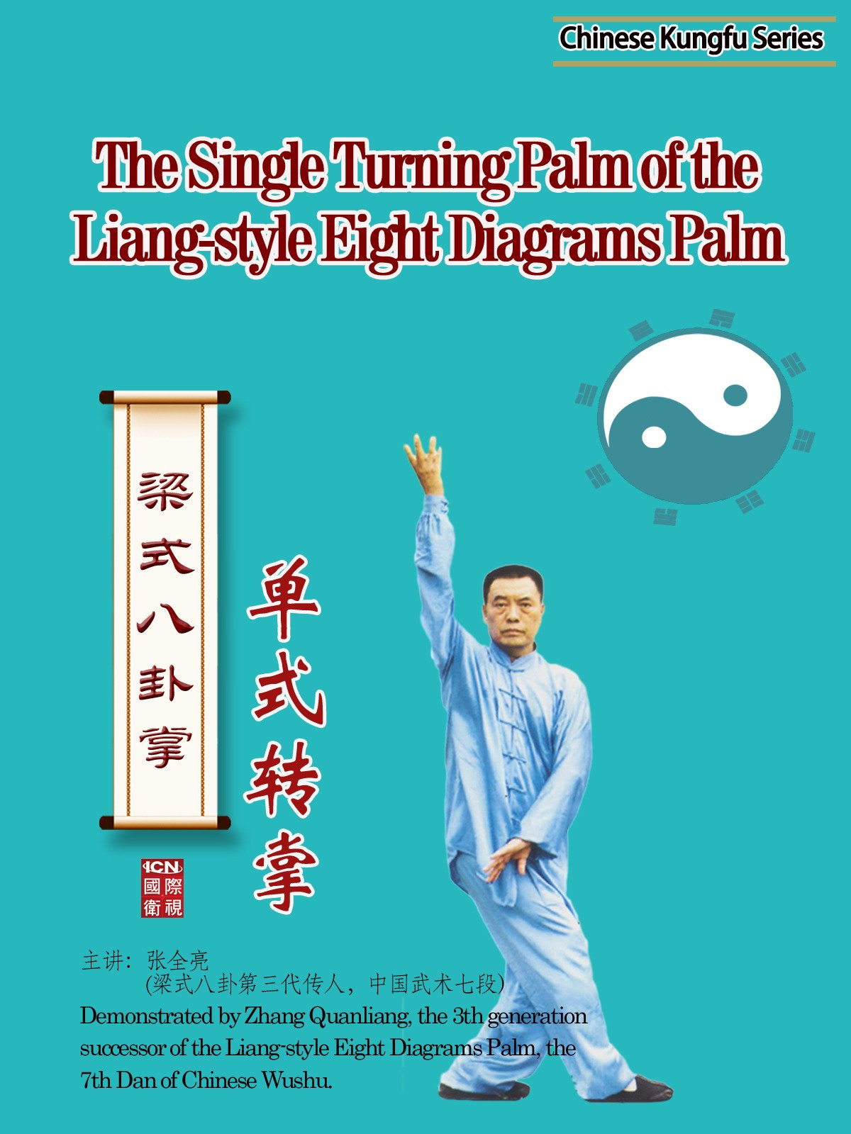 The Single Turning Palm of the Liang-style Eight Diagrams Palm(Demonstrated by Zhang Quanliang)