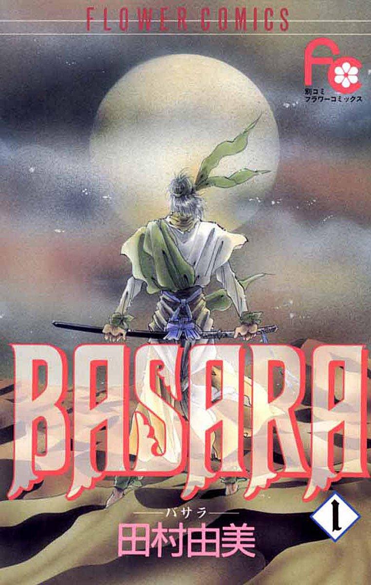 【BASARAの名言】競争社会で戦っているあなたに贈りたい名言