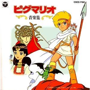 「ピグマリオ」音楽集 COCC-7158 CD