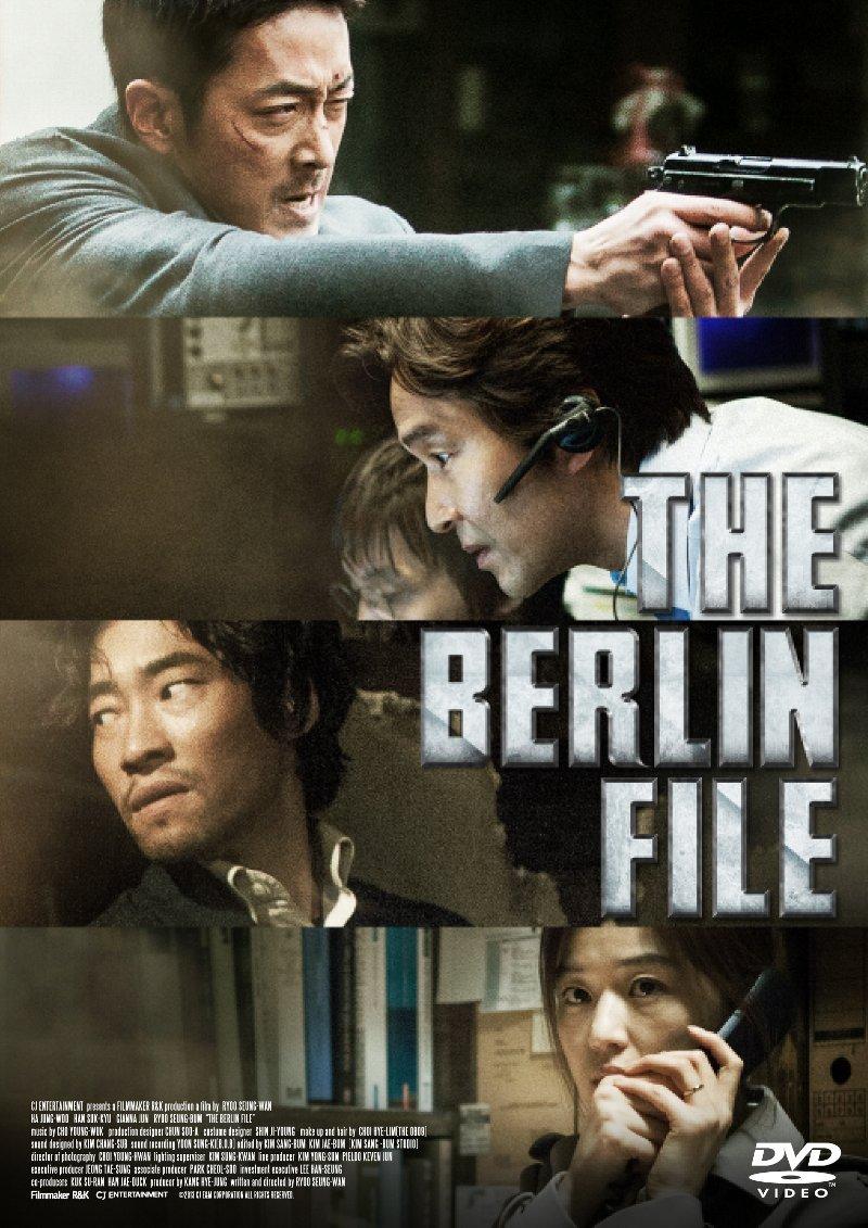 『ベルリンファイル』スパイとして生きる苦悩と孤独な戦い