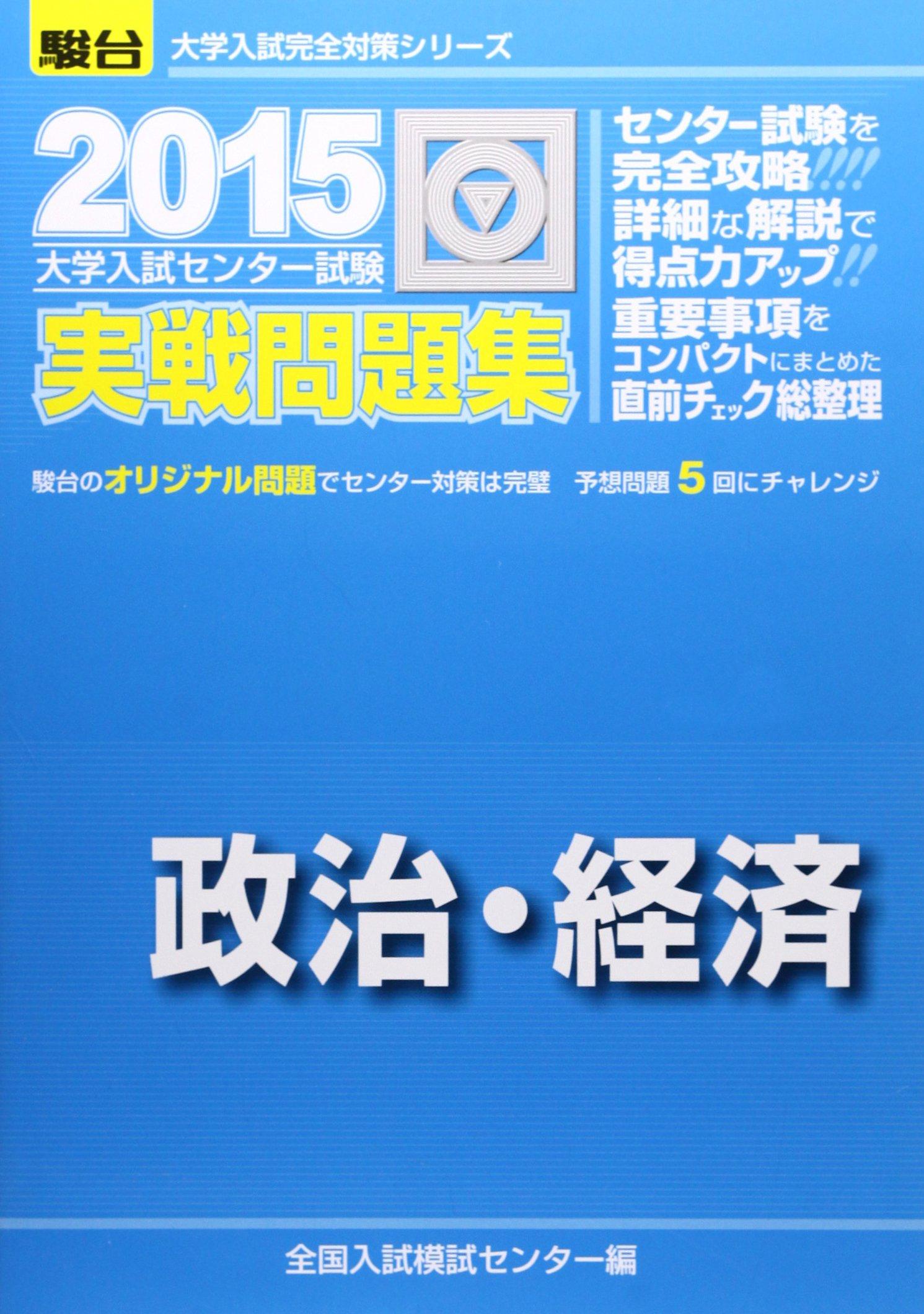 大学入試センター試験実戦問題集政治・経済 2015 (大学入試完全対策シリーズ)