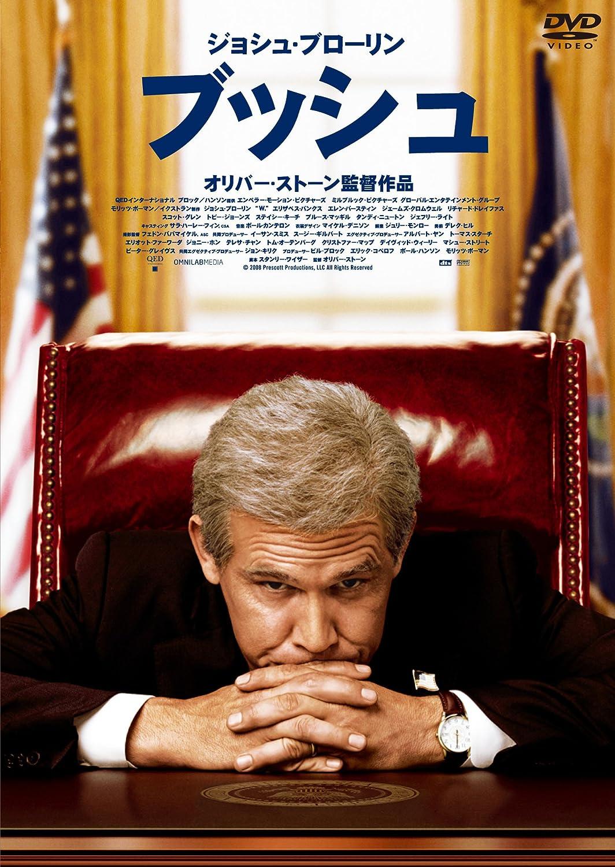 天国と地獄を味わった大統領『ブッシュ』