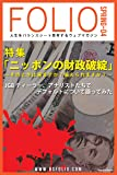 FOLIO vol.4表紙