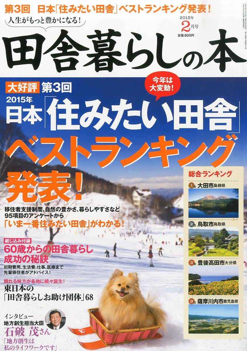 田舎暮らしの本 2015年 02月号