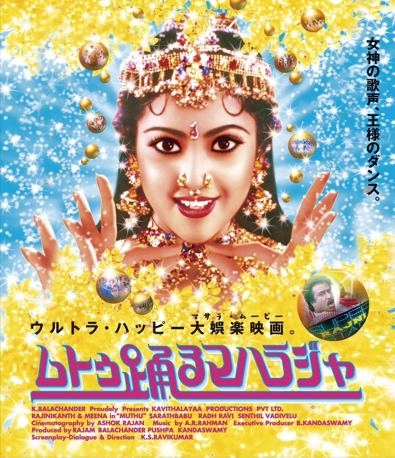 『ムトゥ 踊るマハラジャ』豪華絢爛マサラムービーの魅力!