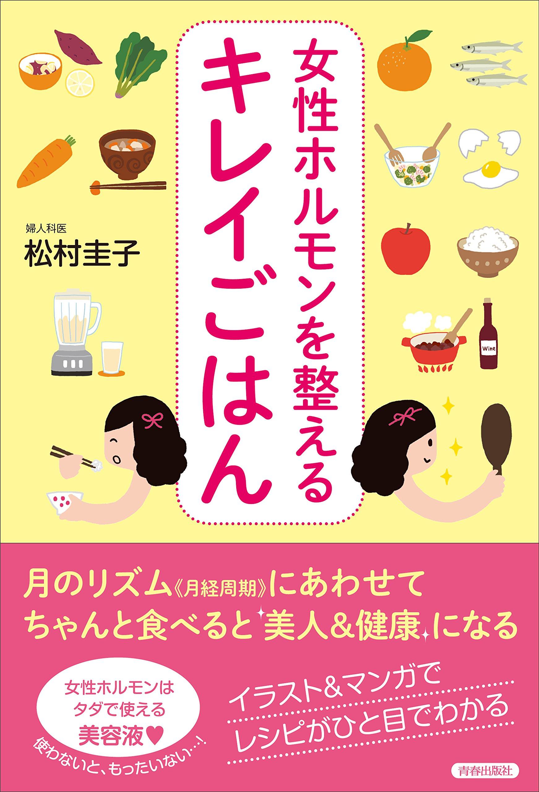 『女性ホルモンを整えるキレイごはん』松村圭子・著 をamazonで見る