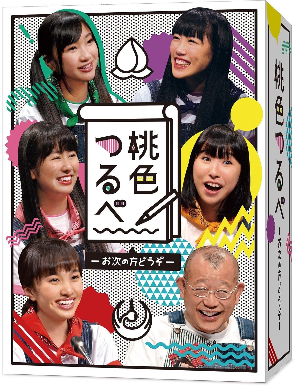 桃色つるべ~お次の方どうぞ~Blu-rayBOX